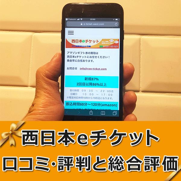 西日本eチケットのレビュー