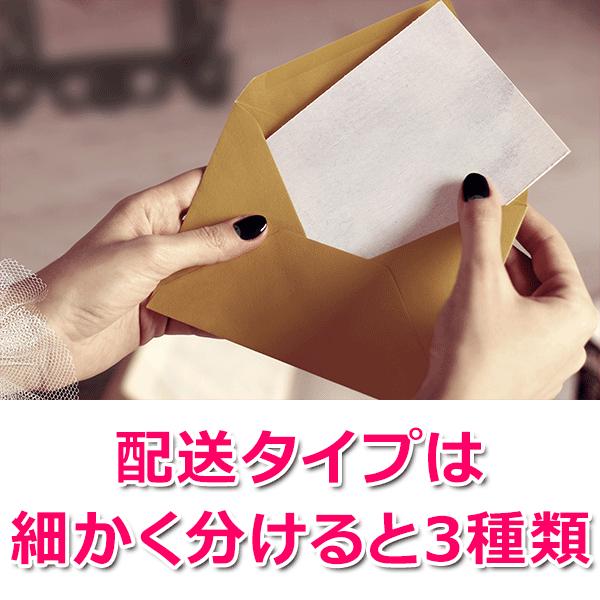 2.配送タイプ