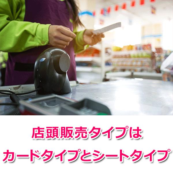 3.店頭販売タイプ