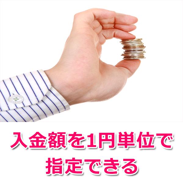 2.1円単位でチャージできる
