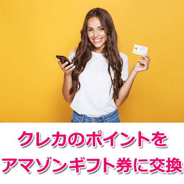 3.貯まったクレジットカードのポイントをAmazonギフト券に交換