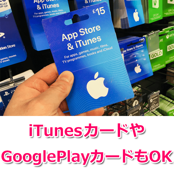 6.iTunesカード・GooglePlayギフトカードの買取にも対応している