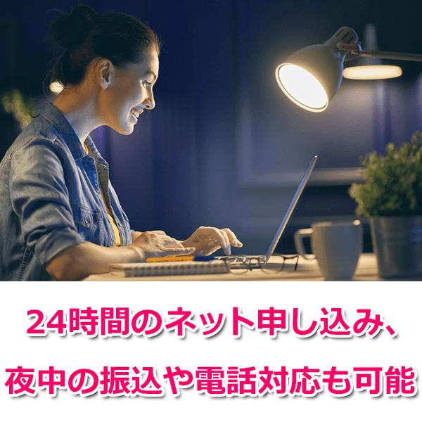 24時間営業(日曜日0:00~月曜8:00は定休)