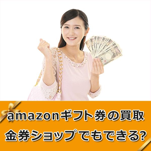 amazonギフト券は金券ショップで現金化(買取)できる?