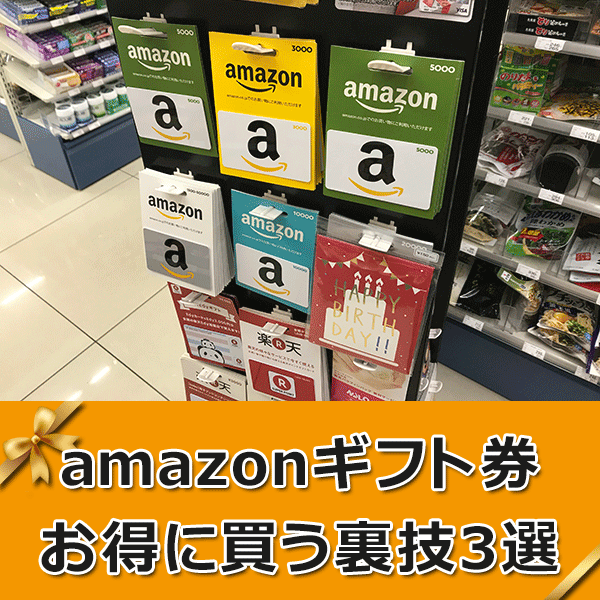 amazonギフト券のお得な買い方・裏ワザ3選