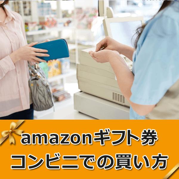 Amazonギフト券をコンビニで買う!セブンイレブンでのお得な買い方は?
