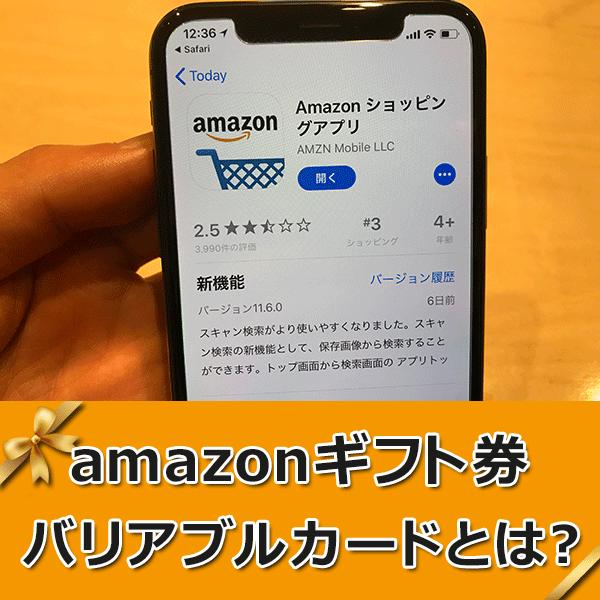 amazon(アマゾン)ギフト券のバリアブルカードとは?