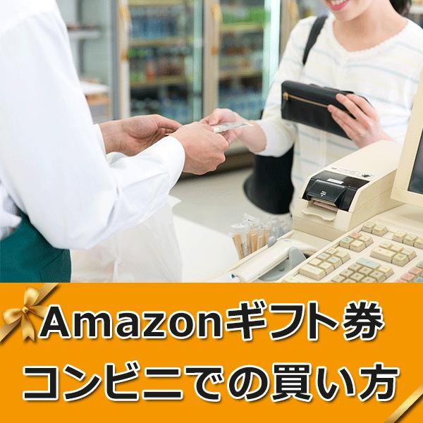 Amazonギフト券のコンビニでの買い方と流れ。電子マネーは使える?