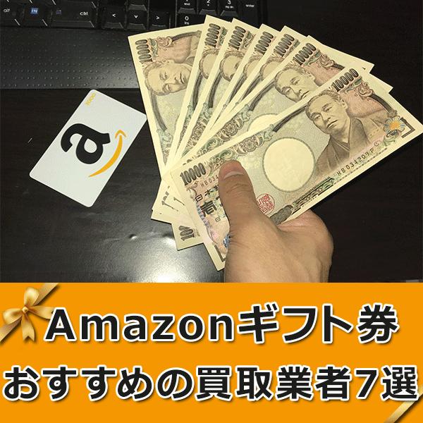 Amazonギフト券買取の優良サイトランキング7選|口コミ参考の即日換金におすすめの方法