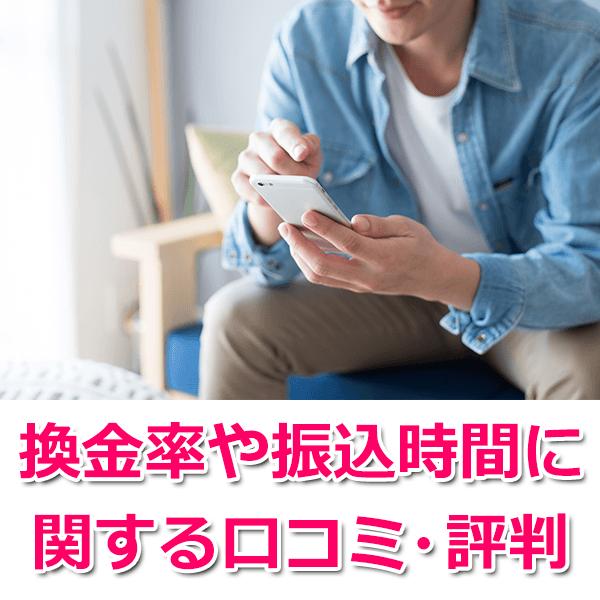 Amazonギフト券買取「アマテラ」の口コミ評判