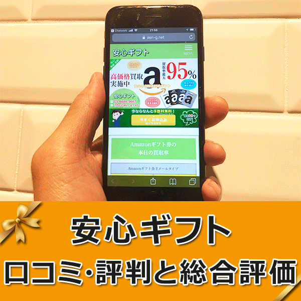 安心ギフトのレビュー【口コミ・評判】