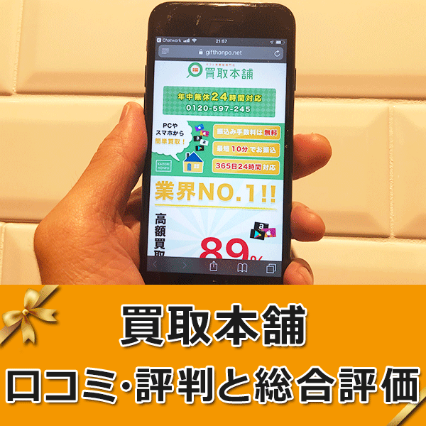 買取本舗のレビュー【口コミ・評判】
