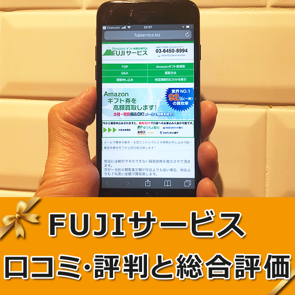 FUJIサービスのレビュー【口コミ・評判】
