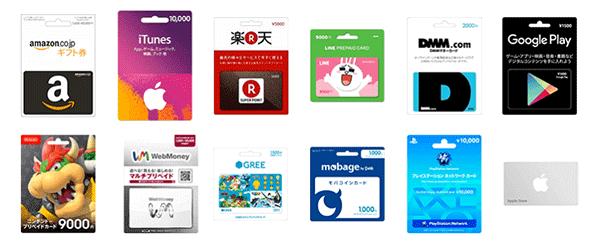 iTunesカード、楽天、GooglePlayなど計16種類のギフト券買取に対応