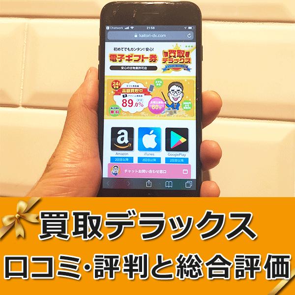 買取デラックスのレビュー【口コミ・評判】