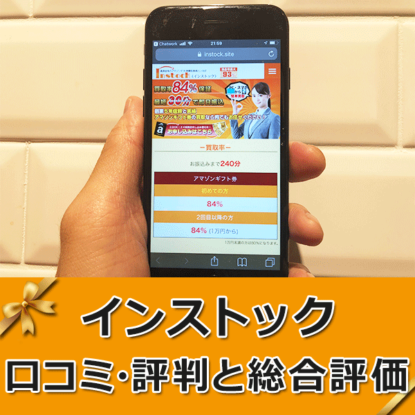 インストックのレビュー【口コミ・評判】