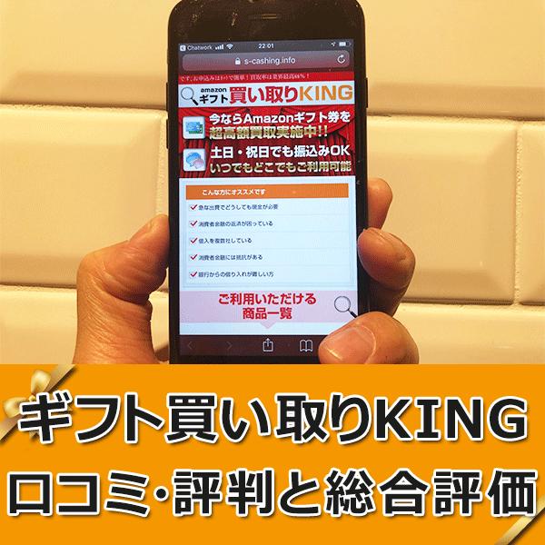 ギフト買い取りKINGのレビュー【口コミ・評判】