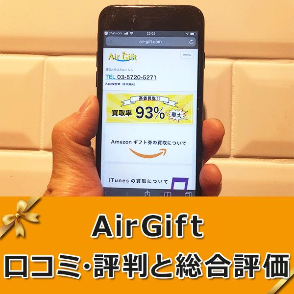 AirGiftのレビュー【口コミ・評判】