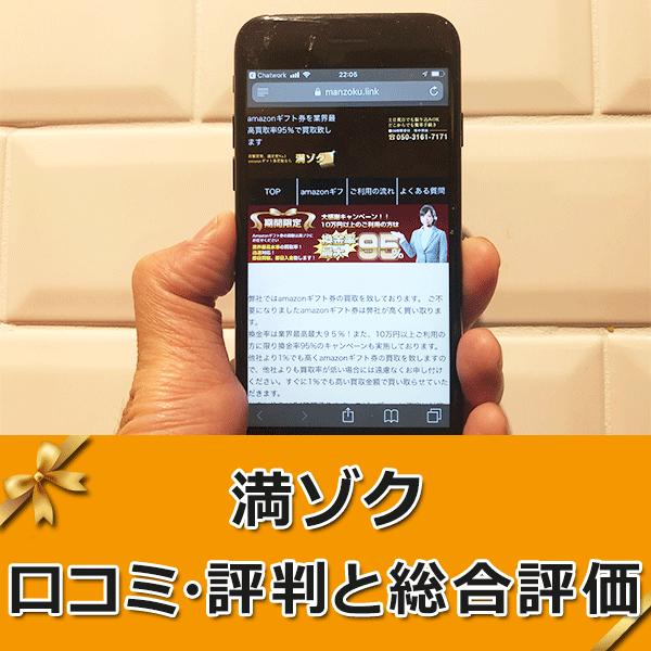 満ゾクのレビュー【口コミ・評判】