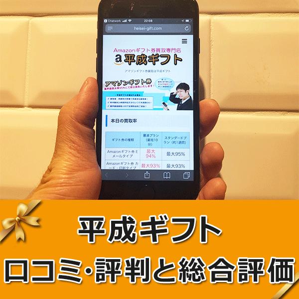 平成ギフトのレビュー【口コミ・評判】