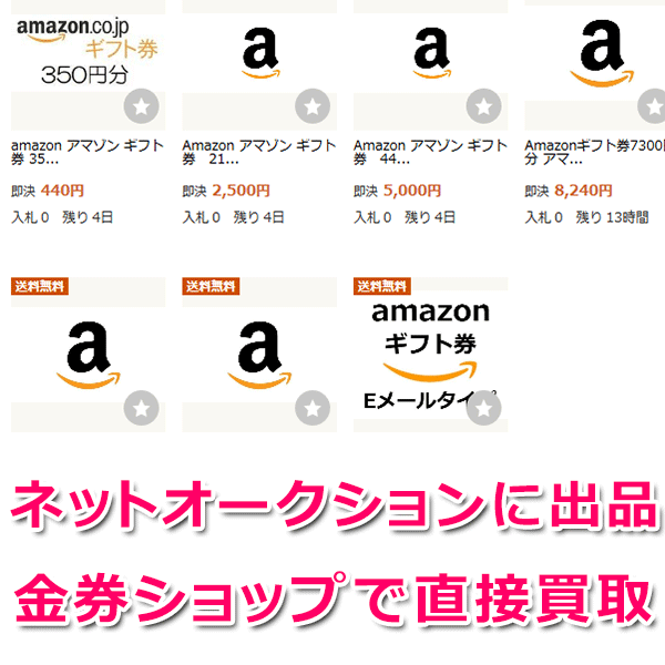 その他Amazonギフト券を換金する方法