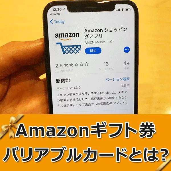 Amazonギフト券バリアブルカードは金額指定OK?買い方・使い方を解説