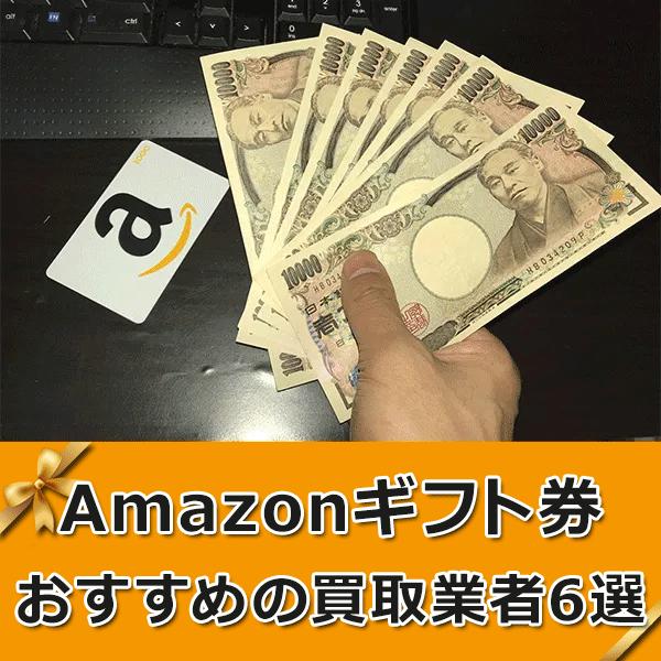 Amazonギフト券買取の優良サイトランキング6選|口コミ参考の即日換金におすすめの方法