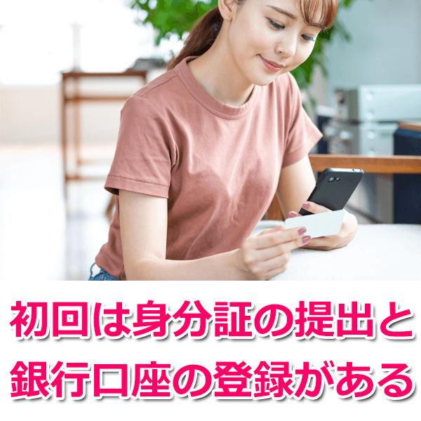 初回利用は身分証と銀行口座の登録が必要