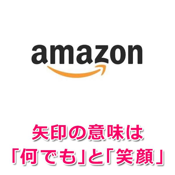 Amazonのロゴの意味・由来?