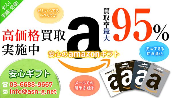 Amazonギフト券の換金率(買取率)