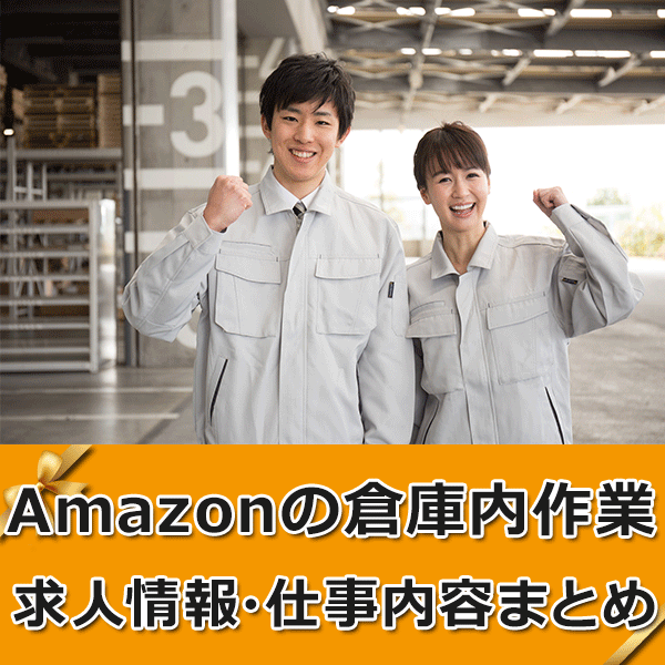 Amazon倉庫のアルバイト・契約社員の求人情報と仕事内容まとめ