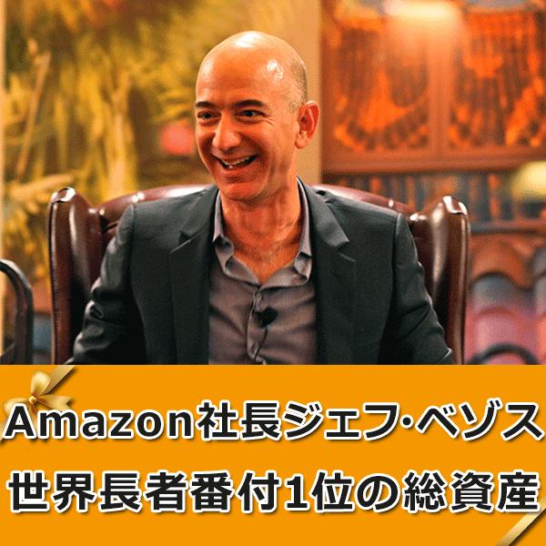 Amazon社長ジェフ・ベゾス氏の総資産・年収はどんだけ?生い立ちや仕事術、人物像まとめ