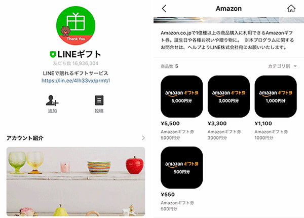 LINE(ライン)でも送れるアマギフEメールタイプ